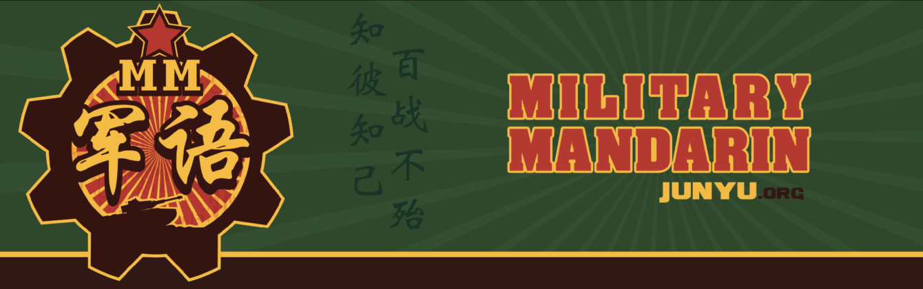 Military Mandarin